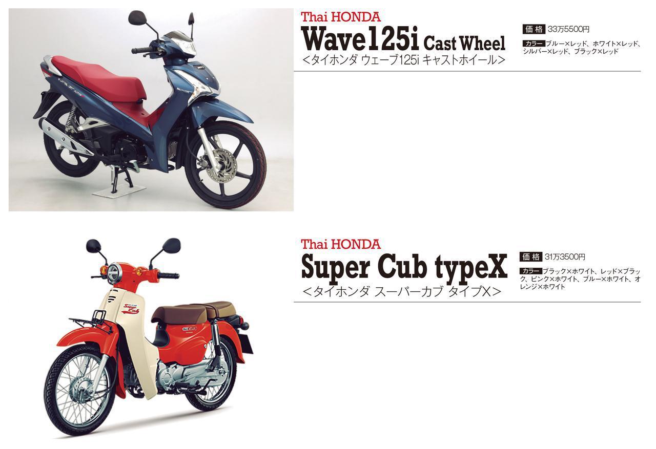 画像: たとえば、タイホンダ製のバイクのことも分かります!