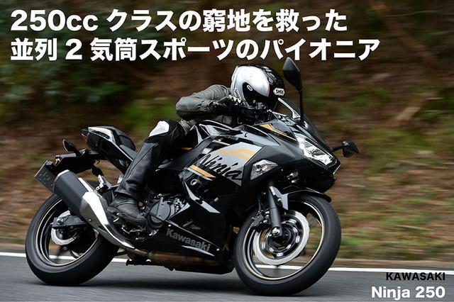 画像: KAWASAKI Ninja 250『250ccクラスの窮地を救った 並列2気筒スポーツのパイオニア』   WEB Mr.Bike