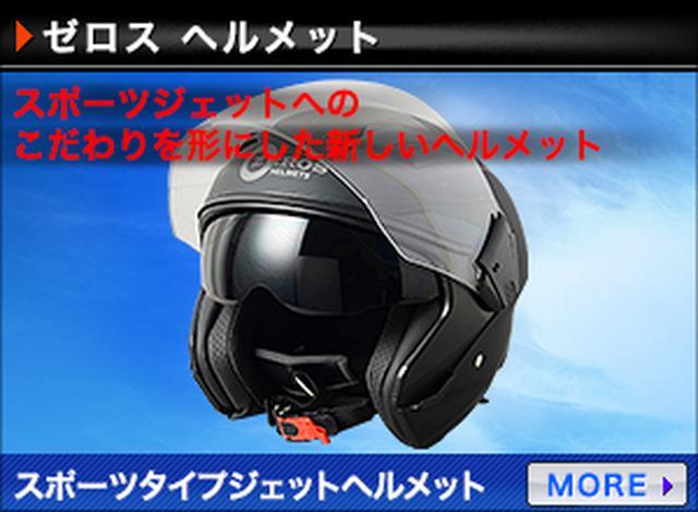 画像: ROM / レッドバロン公式サイト