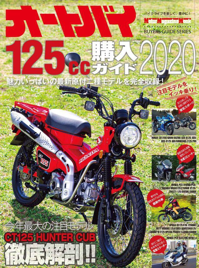 画像: 最新の125ccバイクを徹底網羅&詳しく解説! 原付二種の情報なら『オートバイ 125cc購入ガイド2020』 - webオートバイ