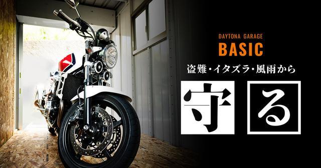 画像: バイク専用ガレージ 車庫|デイトナモーターサイクルガレージ