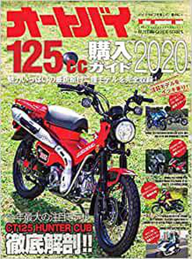 画像: 2020年モデルの原付二種の情報はこの本で!『オートバイ 125cc購入ガイド 2020』| Amazon