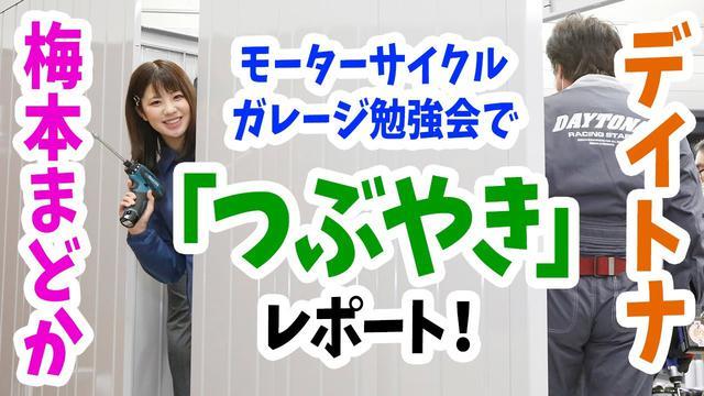 画像1: モーターサイクルガレージ勉強会 youtu.be