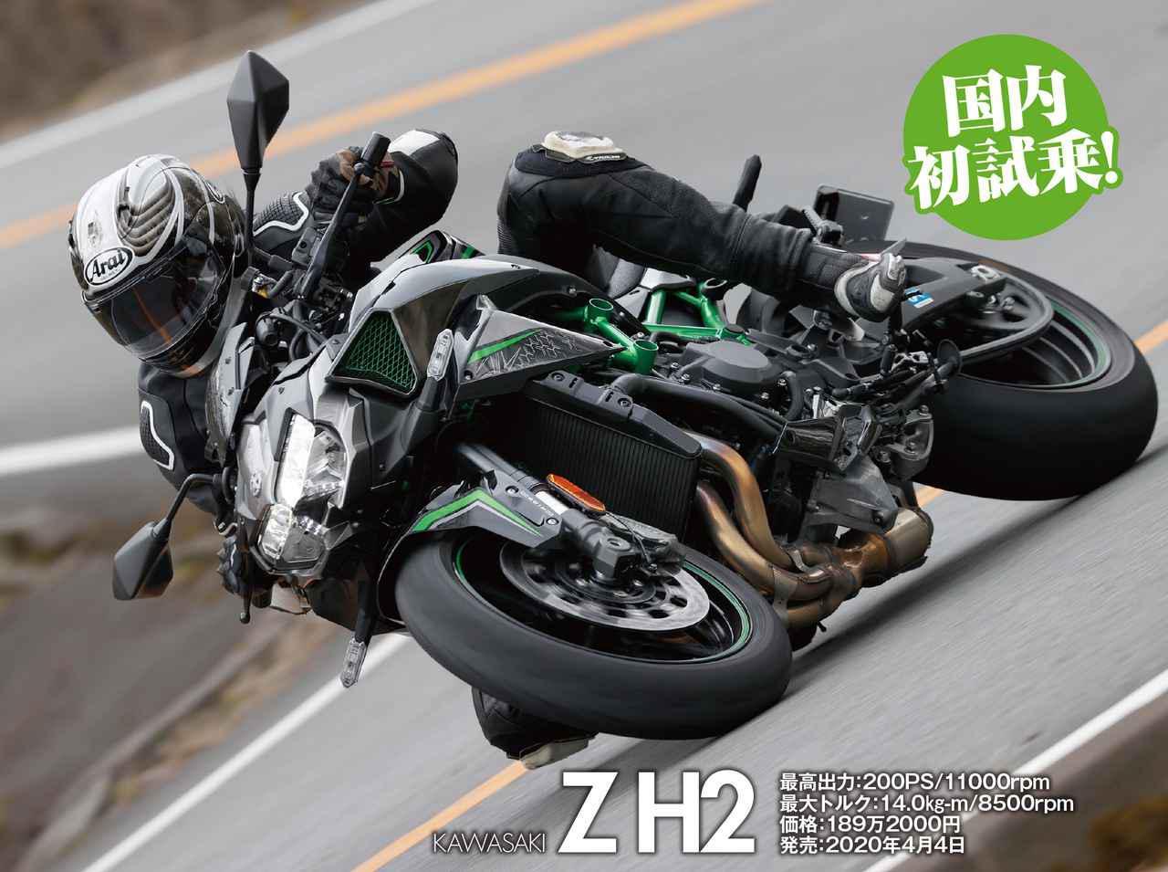 画像: 宮崎敬一郎さんはカワサキ「Z H2」を試乗インプレ! そのほかにもたくさんの新型車の解説&テストを行なっています。