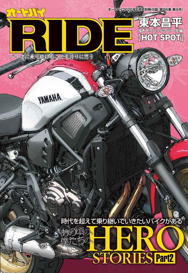画像5: 月刊『オートバイ』6月号は4月30日(木)発売! 原付二種からビッグバイクまで、いま話題の新型車を徹底解説!