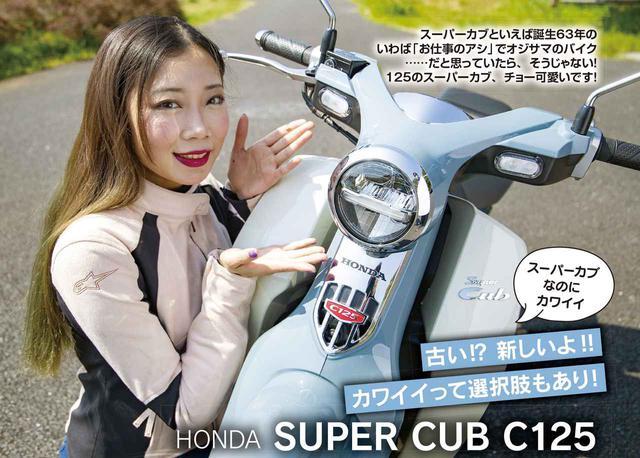 画像: 木川田ステラさんはスーパーカブC125の魅力を紹介!