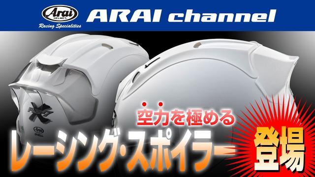 画像: ARAI channel Vol.37 - RX−7X レーシング・スポイラー登場 www.youtube.com