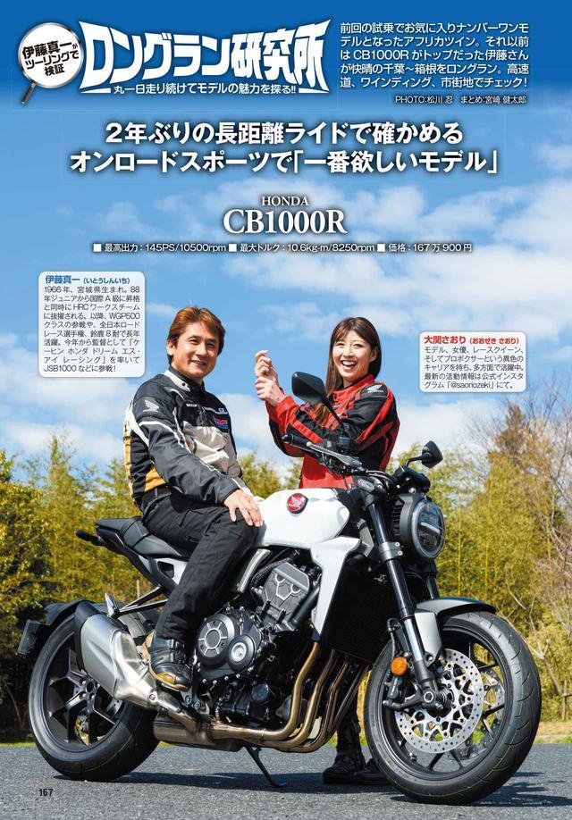 画像4: 月刊『オートバイ』6月号は4月30日(木)発売! 原付二種からビッグバイクまで、いま話題の新型車を徹底解説!