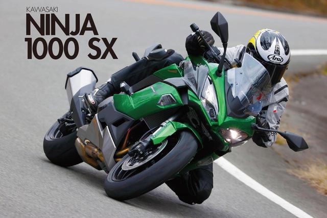画像: 太田安治さんはカワサキ「ニンジャ1000 SX」を試乗インプレ!