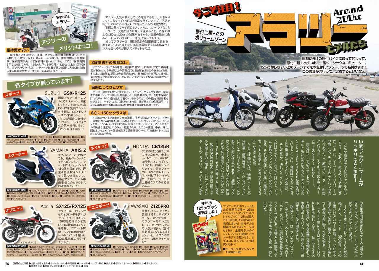 画像: 第三特集は、いま人気の125cc~200ccを紹介する企画です!