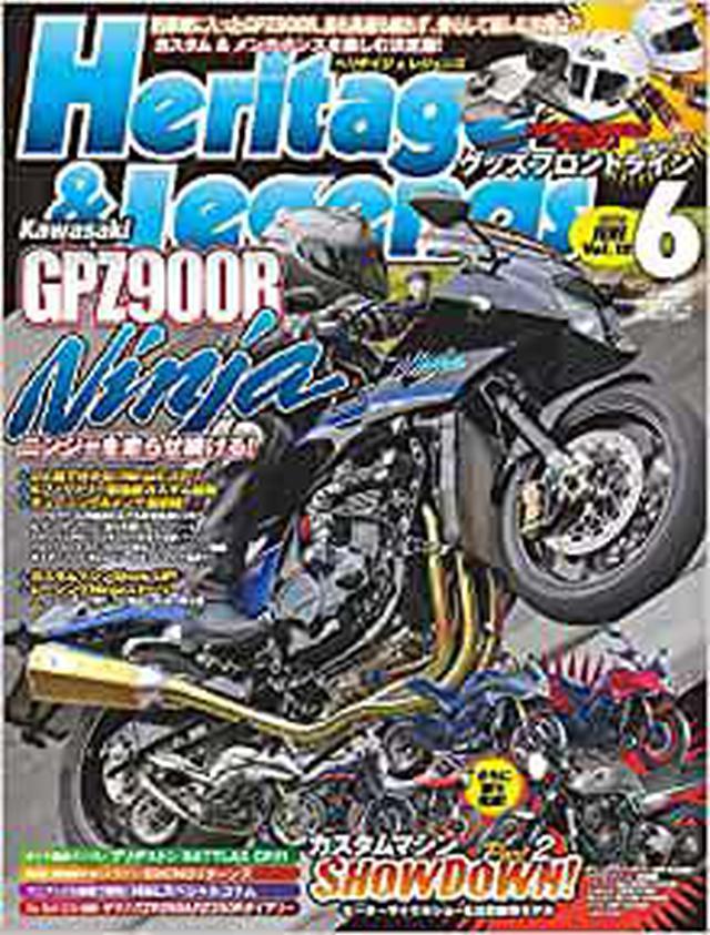 画像: Heritage & Legends (ヘリテイジ&レジェンズ) Vol.12 [雑誌] (Mr.Bike BG 2020年6月号臨時増刊) | H&L PLANNING |本 | 通販 | Amazon