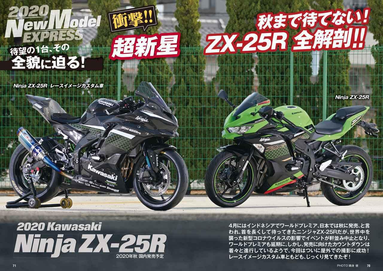 画像: 第二特集は、カワサキ「Ninja ZX-25R」の最新情報!