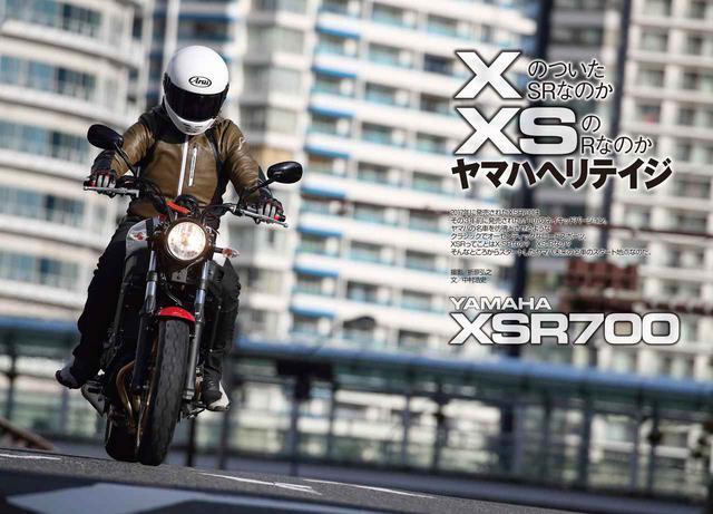 画像: 「RIDE」でフィーチャーしたのはヤマハ・XSR700