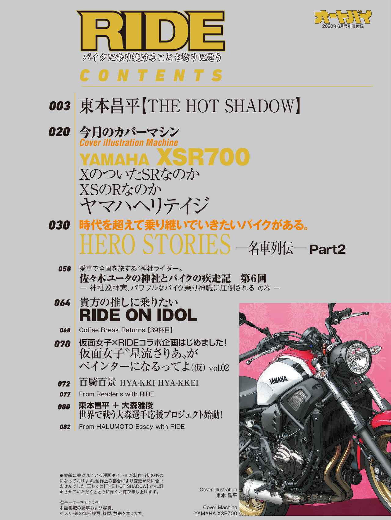 画像6: 月刊『オートバイ』6月号は4月30日(木)発売! 原付二種からビッグバイクまで、いま話題の新型車を徹底解説!