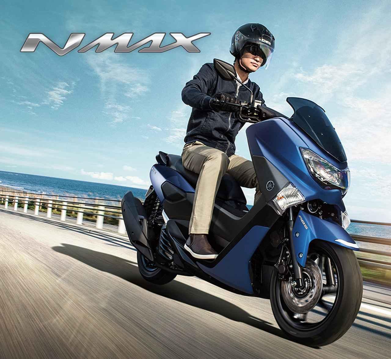 画像: NMAX ABS|ヤマハ公式サイト
