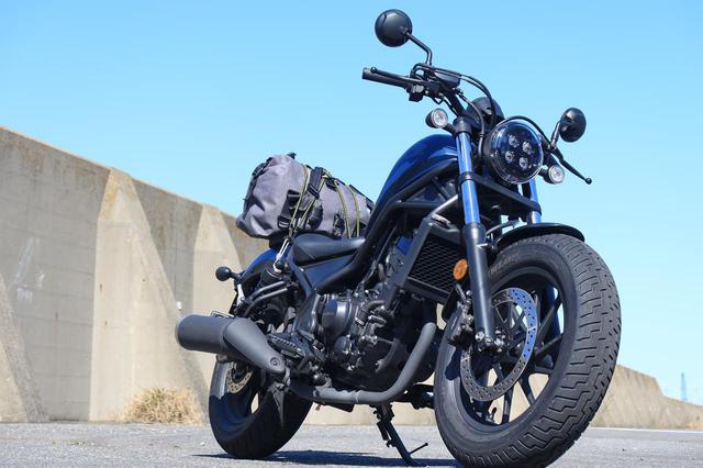 画像: ホンダ「レブル250」に荷物を積む方法 - webオートバイ