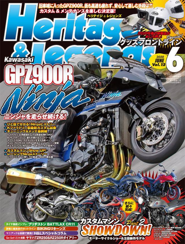 画像: 月刊ヘリテイジ&レジェンズ 2020年6月号情報 | ヘリテイジ&レジェンズ|Heritage& Legends