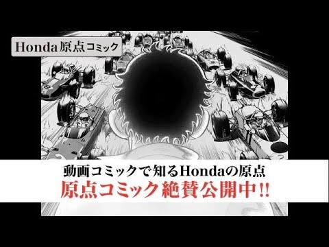 画像: Hondaの原点を動画コミックで〜『Honda原点コミック』絶賛公開中! www.youtube.com