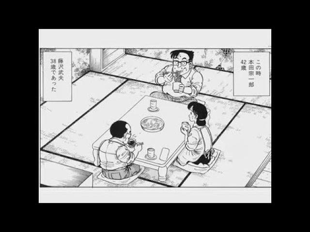 画像: Honda原点コミックVol.2 「二つの夢が出会う~本田宗一郎と藤澤武夫」 www.youtube.com