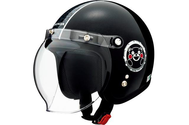 画像8: 原付バイクにぴったりのかわいいヘルメット! ホンダが「モンキー」と「くまモン×クロスカブ」のスモールジェットを発売