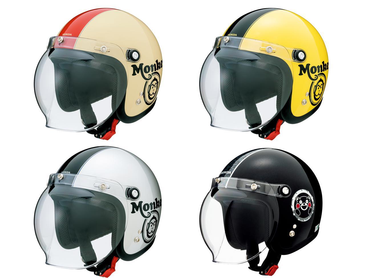 画像4: 原付バイクにぴったりのかわいいヘルメット! ホンダが「モンキー」と「くまモン×クロスカブ」のスモールジェットを発売