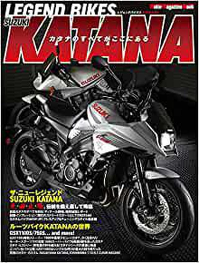 画像: KATANAを徹底的に解説した一冊! LEGEND BIKES (レジェンド バイクス) SUZUKI KATANA (スズキ カタナ) | Amazon