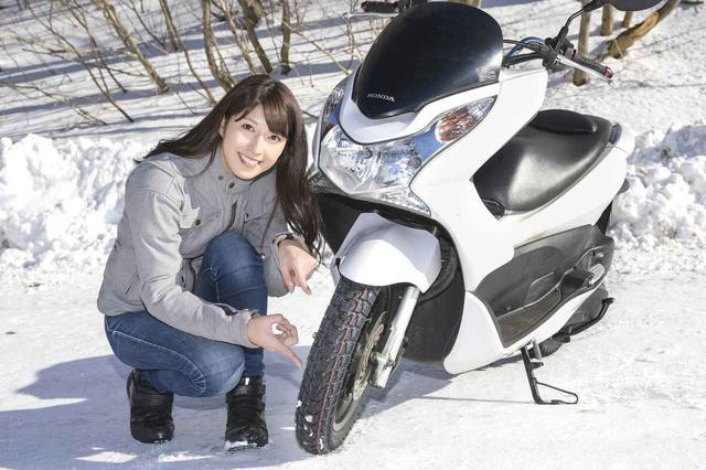 画像: PCXにスノータイヤ!「革ツナギは持っていきますか??」(大関さおり) - webオートバイ