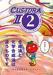 画像2: Amazon.co.jp : カスタム虎の穴