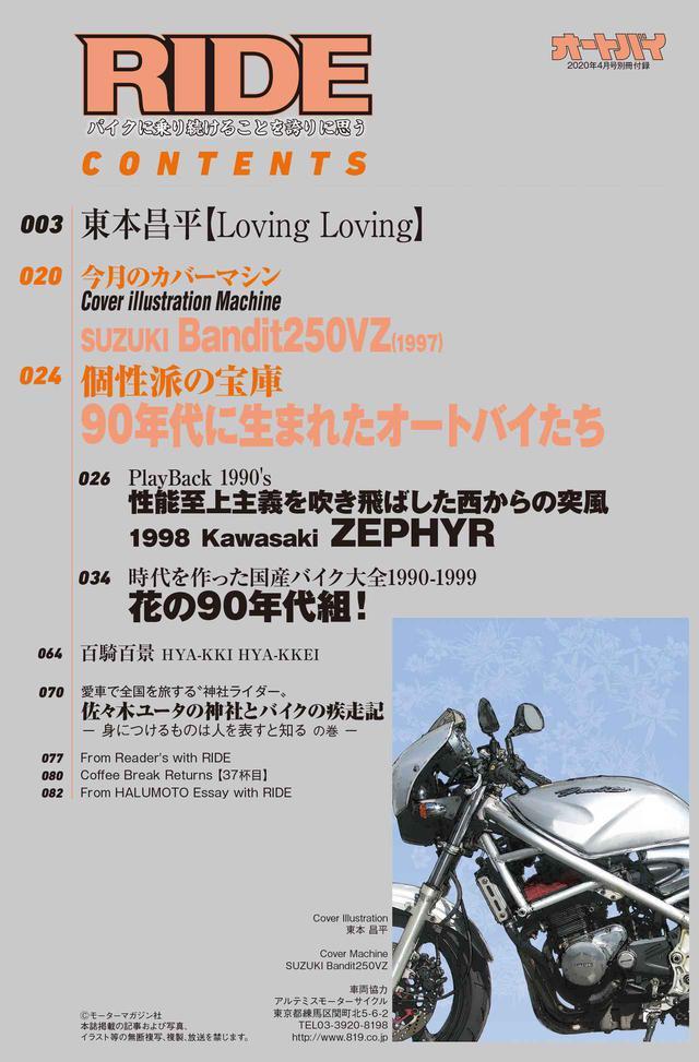 画像: 月刊『オートバイ』4月号の別冊付録「RIDE」の主役は、バンディット250VZ - webオートバイ