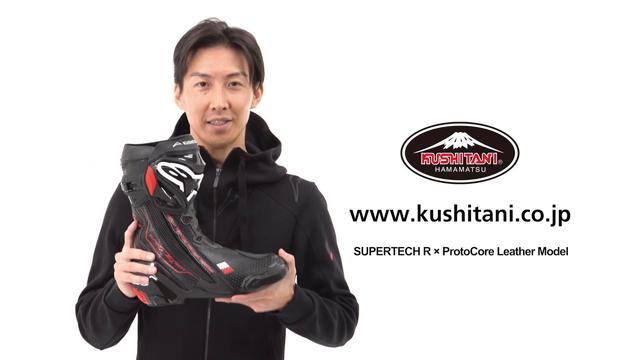 画像: Alpinestars × KUSHITANI SUPERTECH R BOOT × ProtoCore Leather Model www.youtube.com