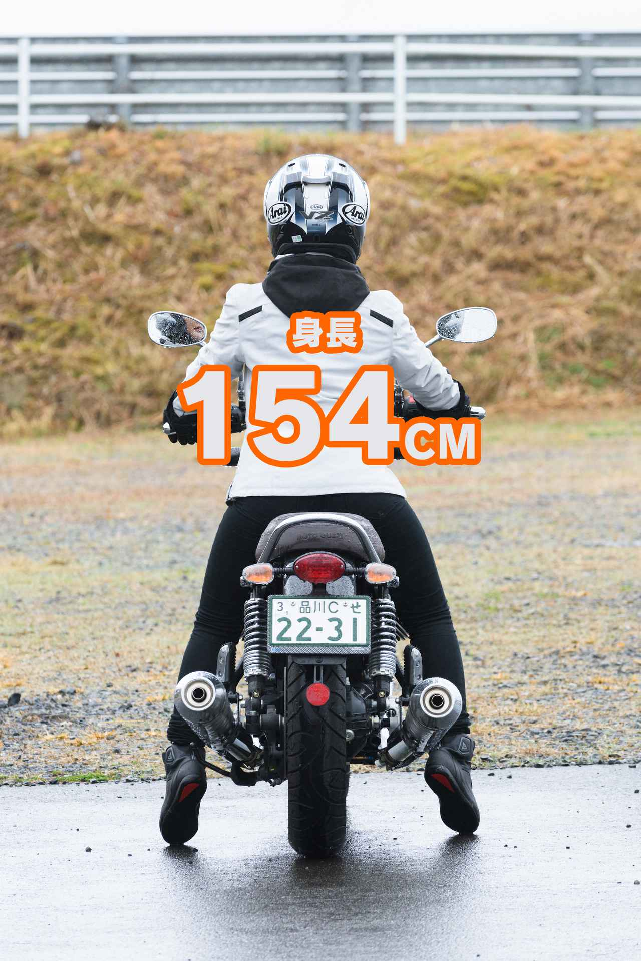 Images : 4番目の画像 - 身長別/ライポジ&足つきチェック - webオートバイ