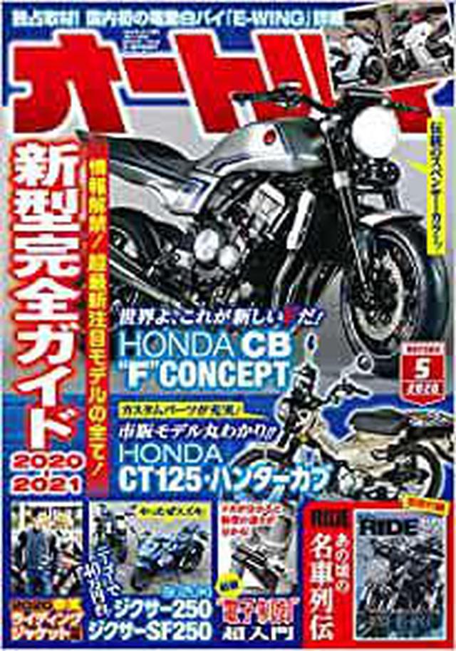 画像1: 月刊『オートバイ』2020年5月号では、特集「ハイメカ解体新書」を掲載しています。 | Amazon