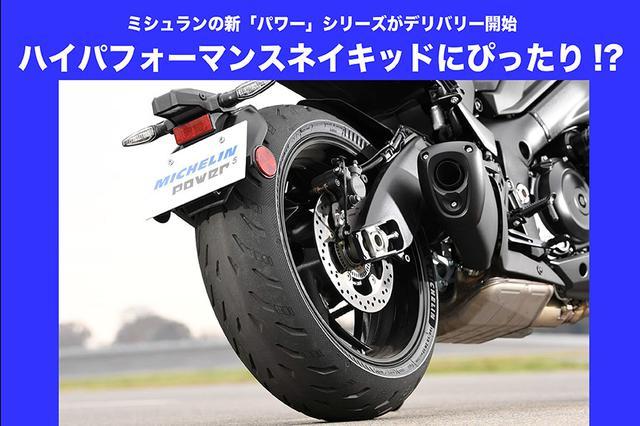 画像: ミシュランの 新「パワー」シリーズが デリバリー開始 | WEB Mr.Bike
