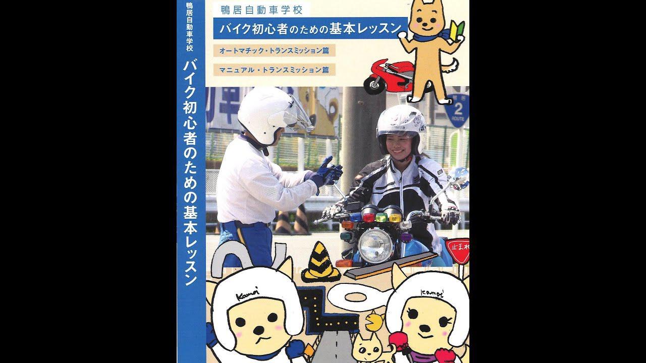 画像1: 動画で分かる!「4つのアクション」 KRS柏流4アクション:バイクの曲がり方・ライン修正4例の講習 www.youtube.com