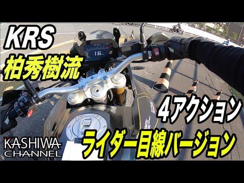 画像1: 「4つのアクション」ライダー視点 KRS柏流4つの曲がり方4アクション:ライダー目線バージョン www.youtube.com