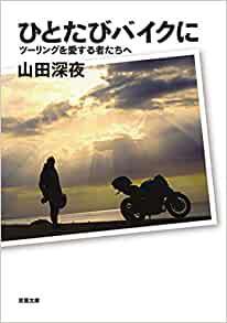 画像: ひとたびバイクに ツーリングを愛する者たちへ | 山田 深夜 |本 | 通販 | Amazon
