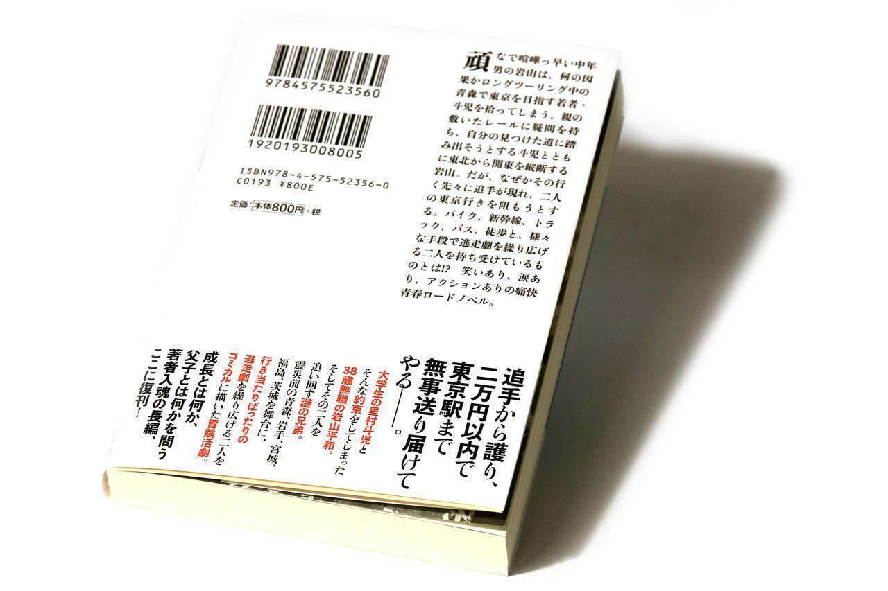 画像: 「バイク×旅」が好きなら絶対にハマる、青森から東京を目指すロードノベル