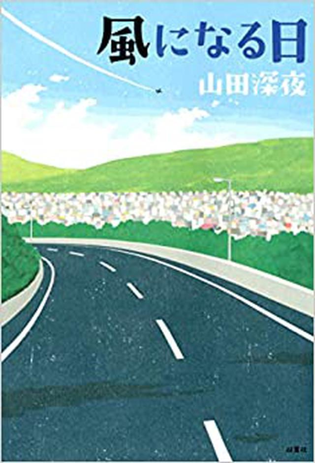 画像: 風になる日 | 山田 深夜 |本 | 通販 | Amazon