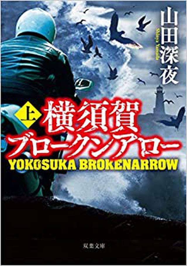 画像: 横須賀ブロークンアロー(上) (双葉文庫) | 山田 深夜 |本 | 通販 | Amazon