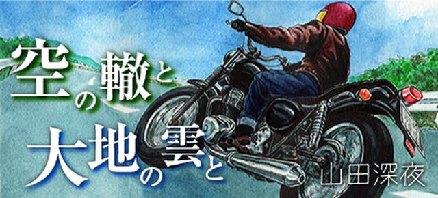 画像: 『空の轍と大地の雲と』 双葉社web文芸マガジン COLORFUL