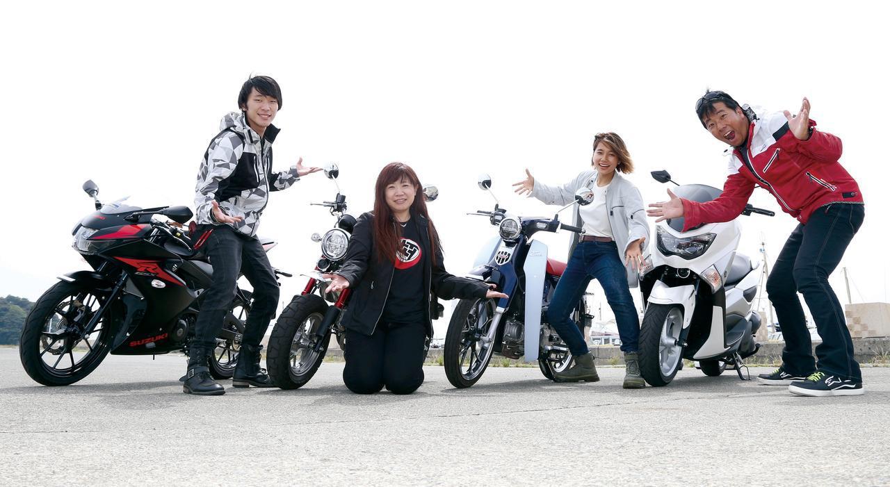 画像: 比較対決! 125ccを推すこれだけの理由『GSX-R125 / SuperCub C125 / NMAX ABS / Monkey125』 - webオートバイ