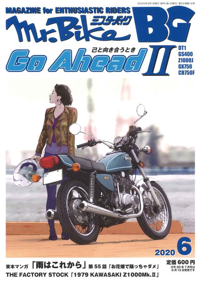 画像: ■ミスター・バイクBG 6月号絶賛発売中です。