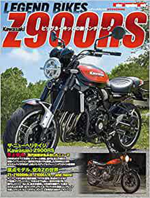画像: Z900RSを徹底解説した一冊! 『LEGEND BIKES KAWASAKI Z900RS』 | Amazon
