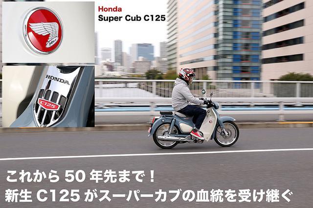 画像: Honda Super Cub C125『これから50年先まで! 新生C125がスーパーカブの血統を受け継ぐ』 | WEB Mr.Bike