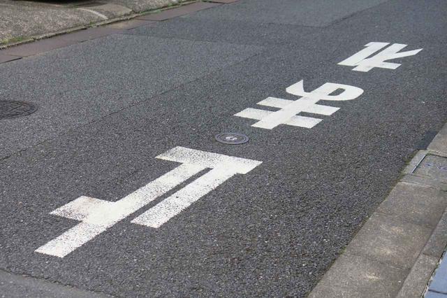画像: 「止」の文字の上で止まりがちですが、雨の日はお気をつけて!