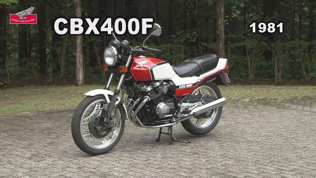 画像: Honda Collection Hall 収蔵車両走行ビデオ CBX400F(1981年) www.youtube.com