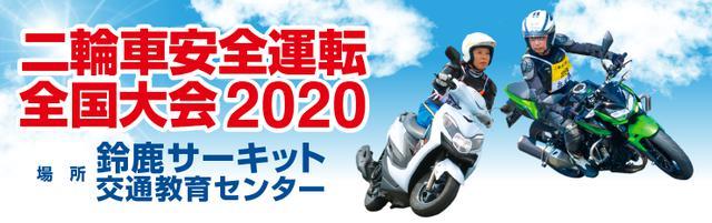 画像: 二輪車安全運転大会 | 日本二輪車普及安全協会