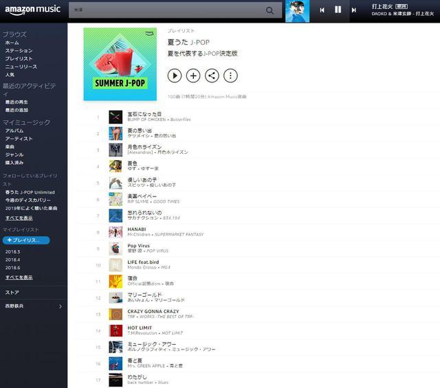 画像2: おすすめの音楽アプリ「Amazon Music」