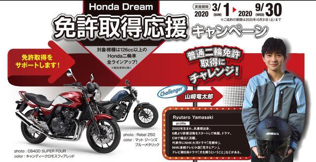 画像: ホンダドリームが「免許取得応援キャンペーン」を開始!  - webオートバイ