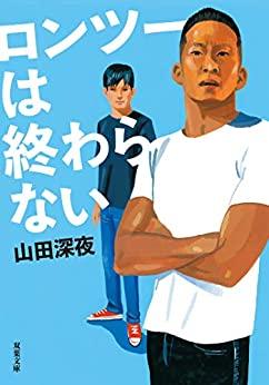 画像: 【Kindle版】『ロンツーは終わらない 』(双葉文庫)